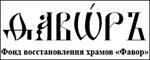 Фонд содействия созданию и восстановлению храмов и монастырей Фавор